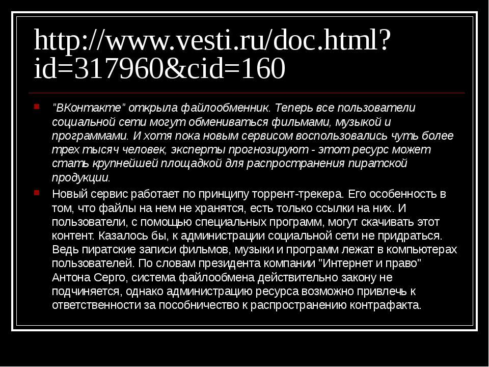 "http://www.vesti.ru/doc.html?id=317960&cid=160 ""ВКонтакте"" открыла файлообмен..."