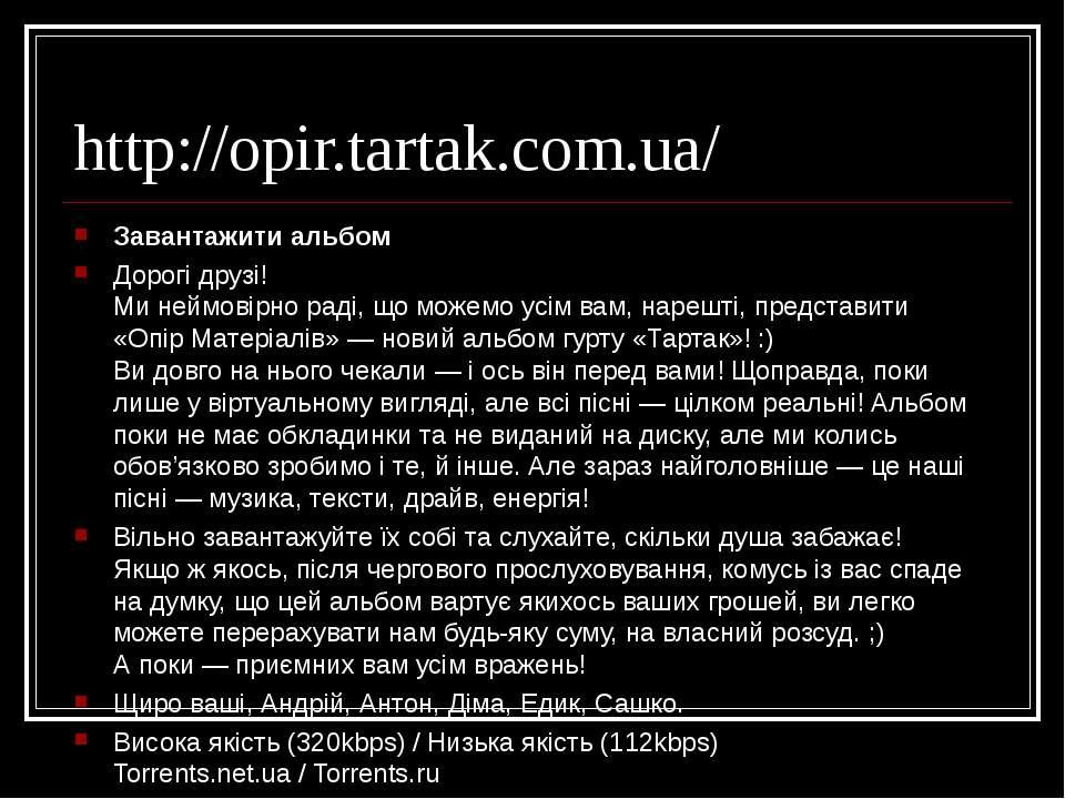 http://opir.tartak.com.ua/ Завантажити альбом Дорогі друзі! Минеймовірно рад...
