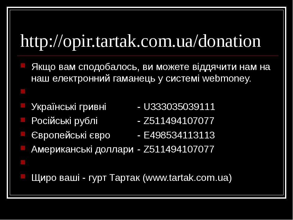 http://opir.tartak.com.ua/donation Якщо вам сподобалось, ви можете віддячити ...