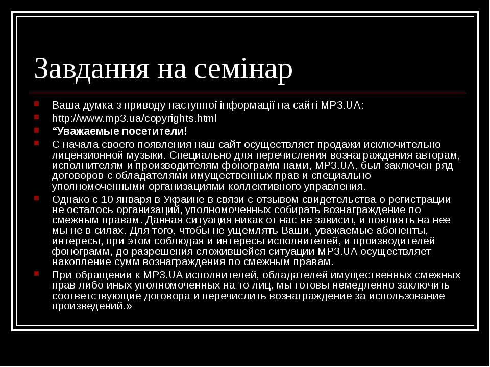 Завдання на семінар Ваша думка з приводу наступної інформації на сайті MP3.UA...