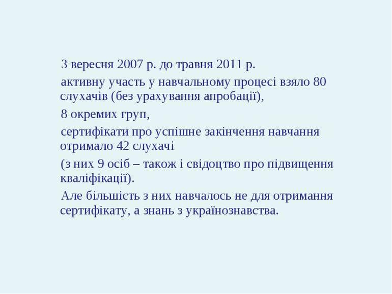 З вересня 2007 р. до травня 2011 р. активну участь у навчальному процесі взял...