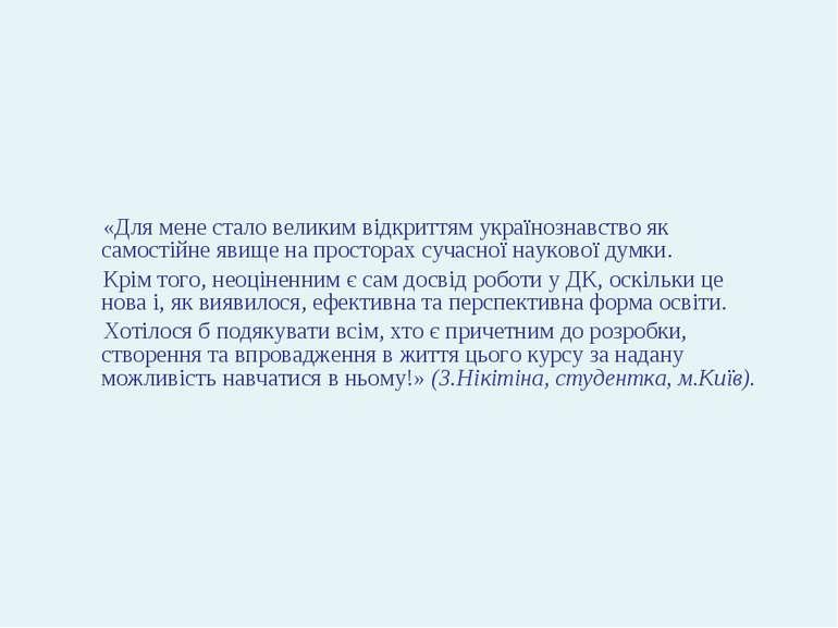 «Для мене стало великим відкриттям українознавство як самостійне явище на про...