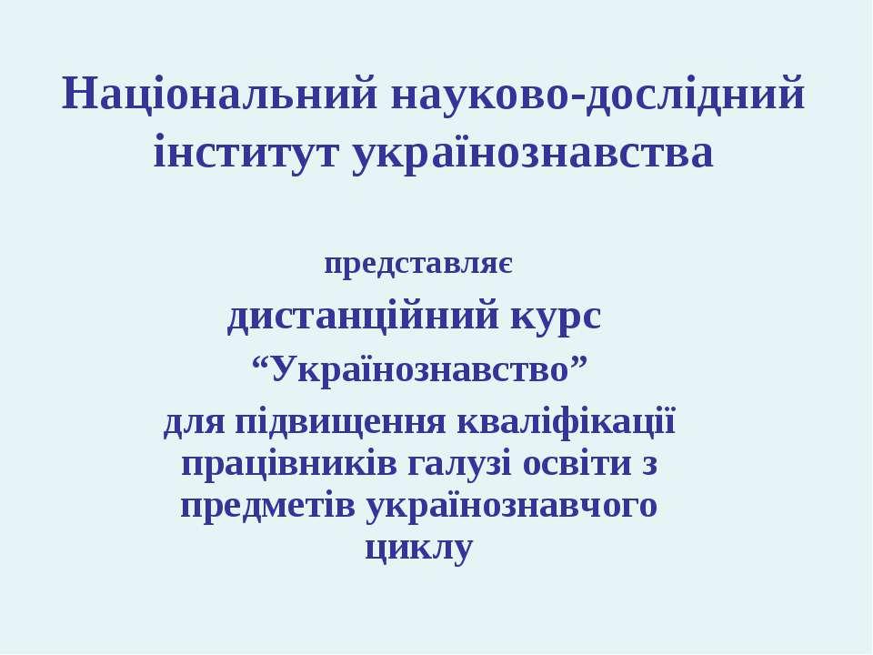 Національний науково-дослідний інститут українознавства представляє дистанцій...