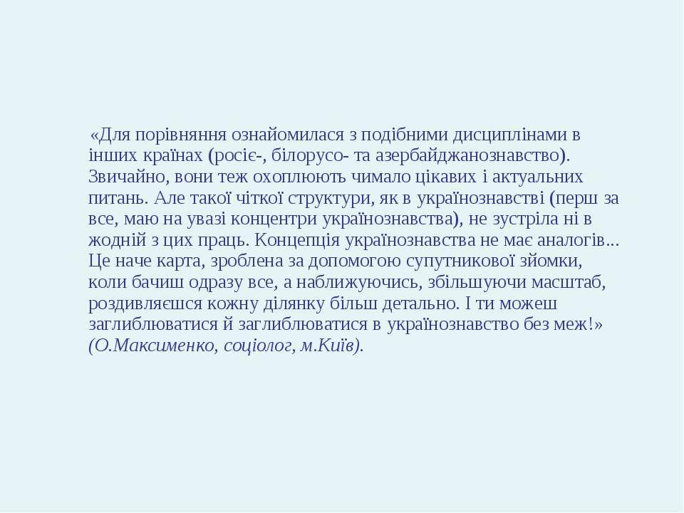 «Для порівняння ознайомилася з подібними дисциплінами в інших країнах (росіє-...