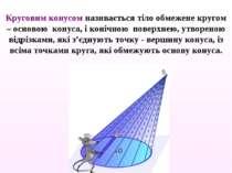 Круговим конусом називається тіло обмежене кругом – основою конуса, і конічно...