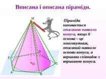 Піраміда називається описаною навколо конуса, якщо її основа – це многокутник...