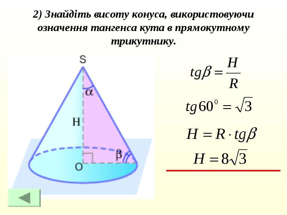 2) Знайдіть висоту конуса, використовуючи означення тангенса кута в прямокутн...