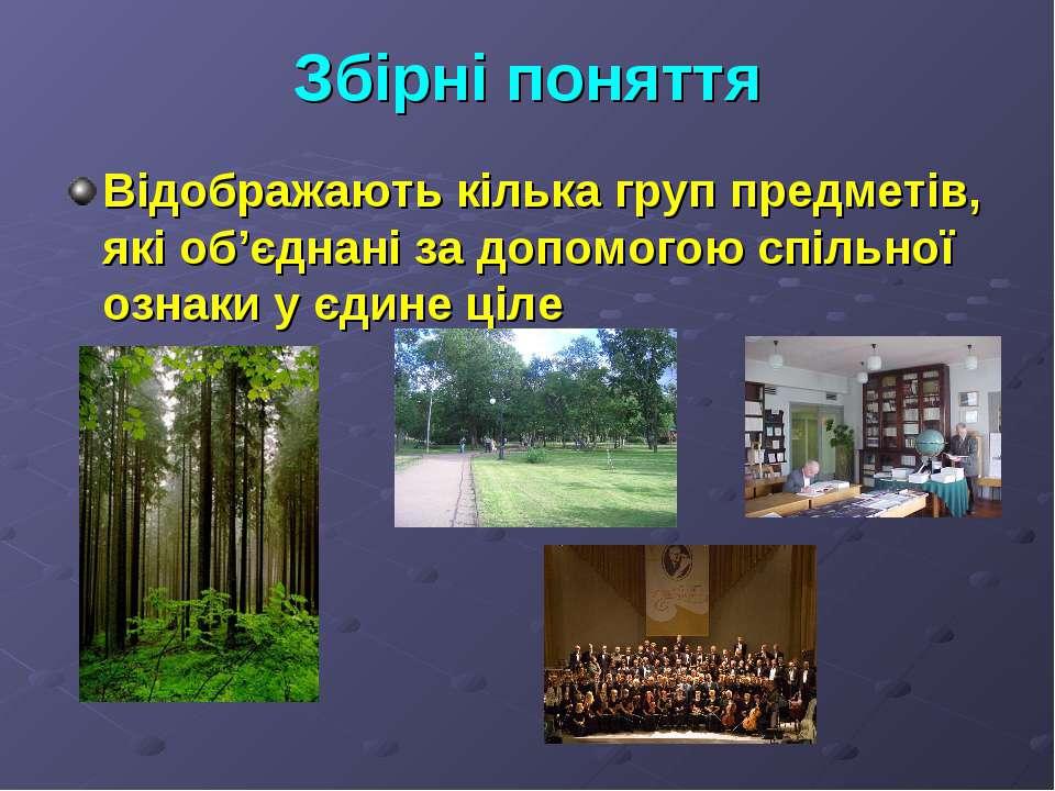 Збірні поняття Відображають кілька груп предметів, які об'єднані за допомогою...