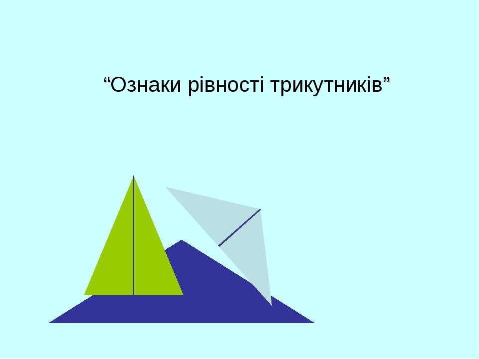 """""""Ознаки рівності трикутників"""""""