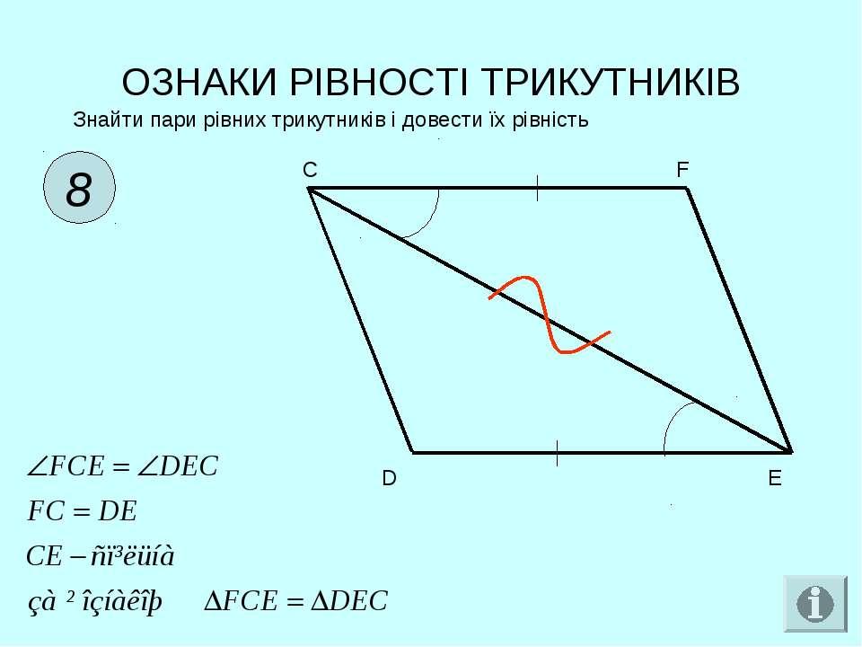ОЗНАКИ РІВНОСТІ ТРИКУТНИКІВ 8 Знайти пари рівних трикутників і довести їх рів...