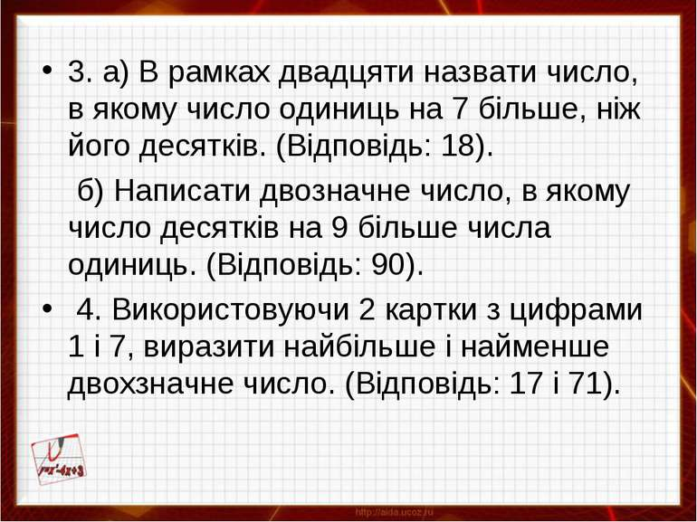 3. а) В рамках двадцяти назвати число, в якому число одиниць на 7 більше, ніж...