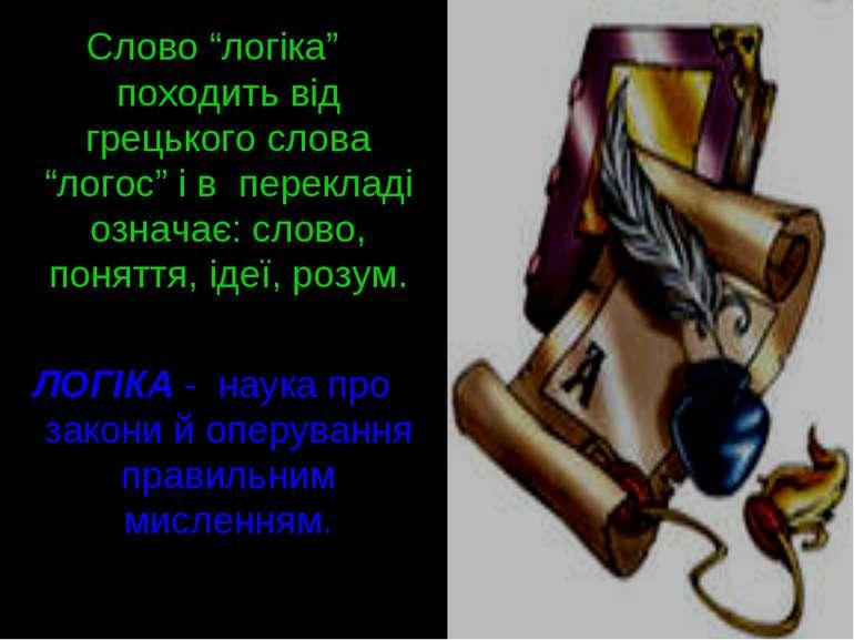 """Слово """"логіка"""" походить від грецького слова """"логос"""" і в перекладі означає: сл..."""