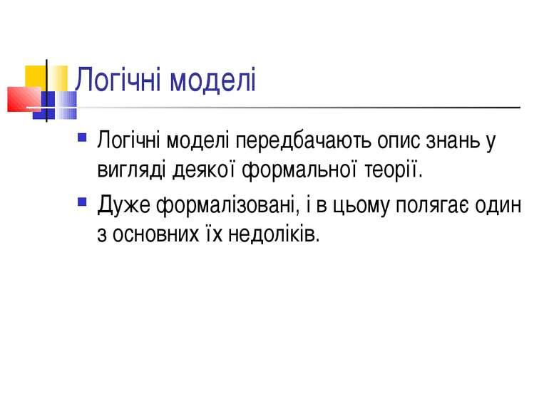 Логічні моделі Логічні моделі передбачають опис знань у вигляді деякої формал...