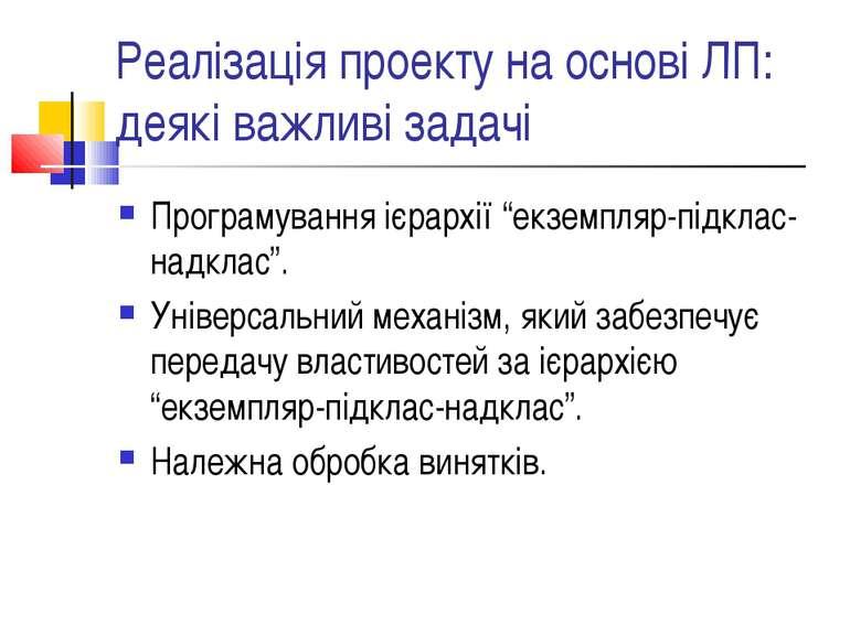 Реалізація проекту на основі ЛП: деякі важливі задачі Програмування ієрархії ...