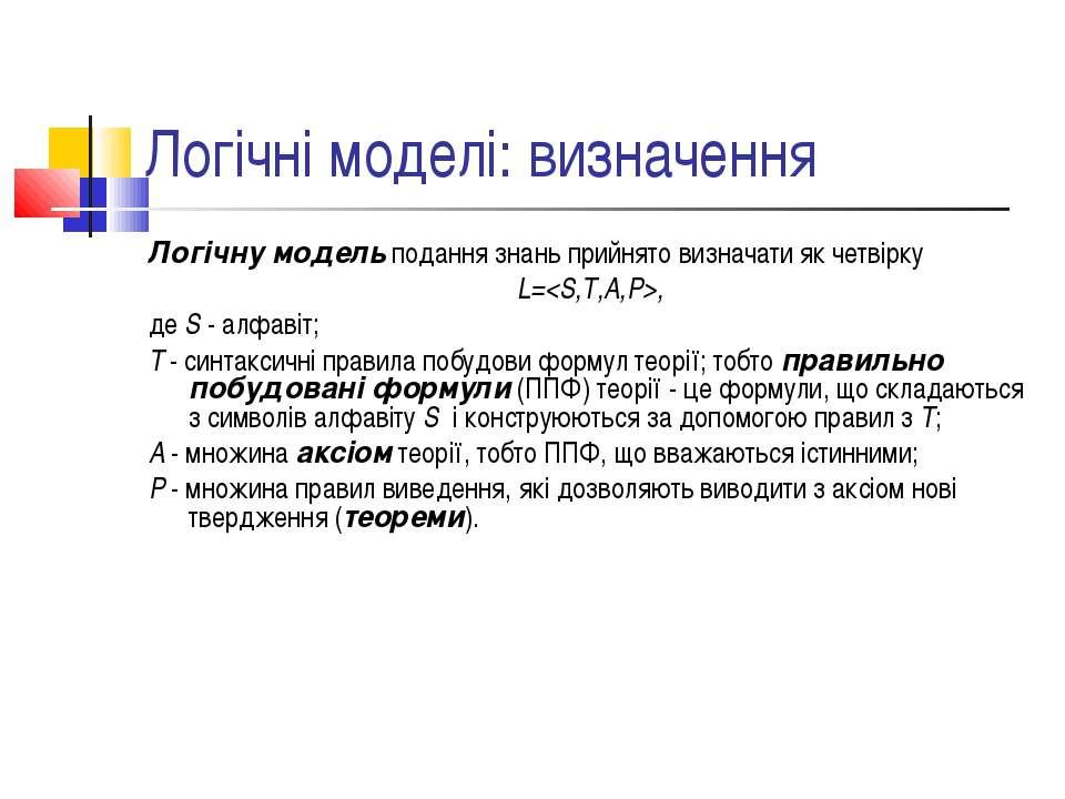 Логічні моделі: визначення Логічну модель подання знань прийнято визначати як...