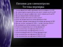 Питання для самоконтролю Тестова перевірка 1 За якою формулою знайти мінімаль...