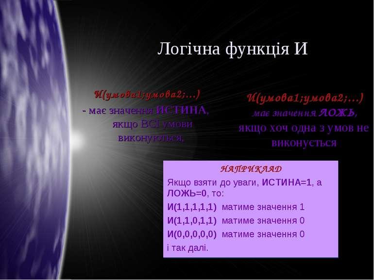 Логічна функція И И(умова1;умова2;...) - має значення ИСТИНА, якщо ВСІ умови ...