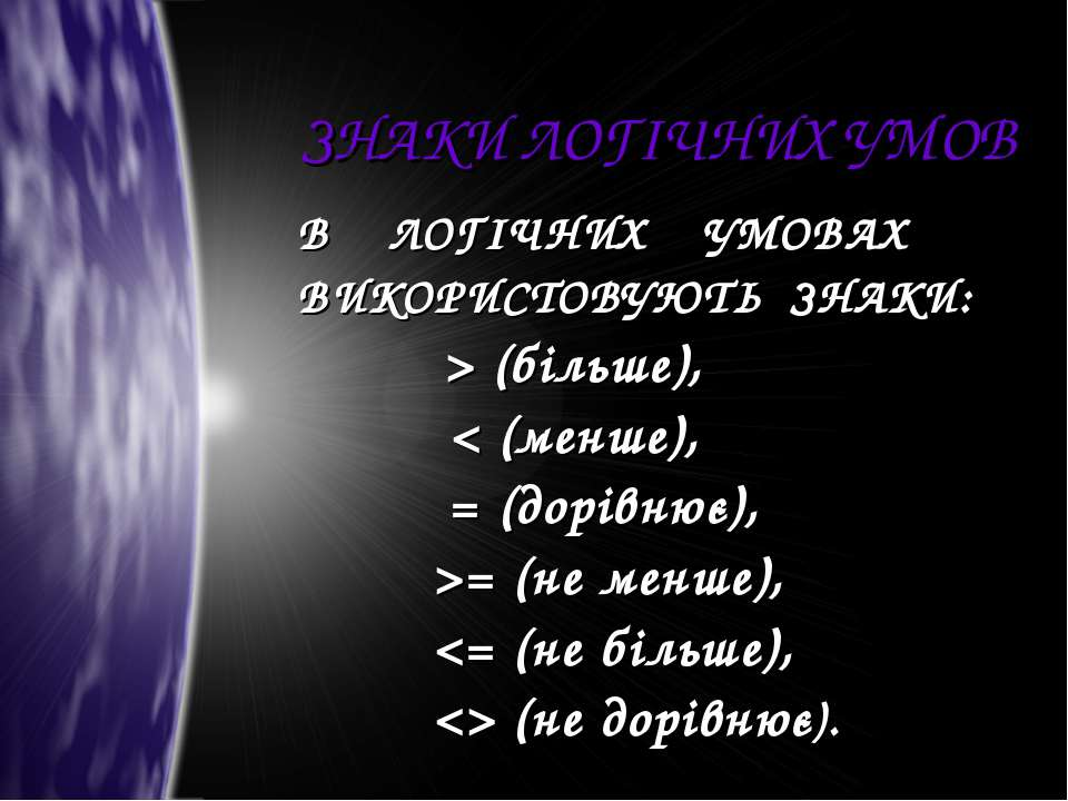 ЗНАКИ ЛОГІЧНИХ УМОВ В ЛОГІЧНИХ УМОВАХ ВИКОРИСТОВУЮТЬ ЗНАКИ: > (більше), < (ме...