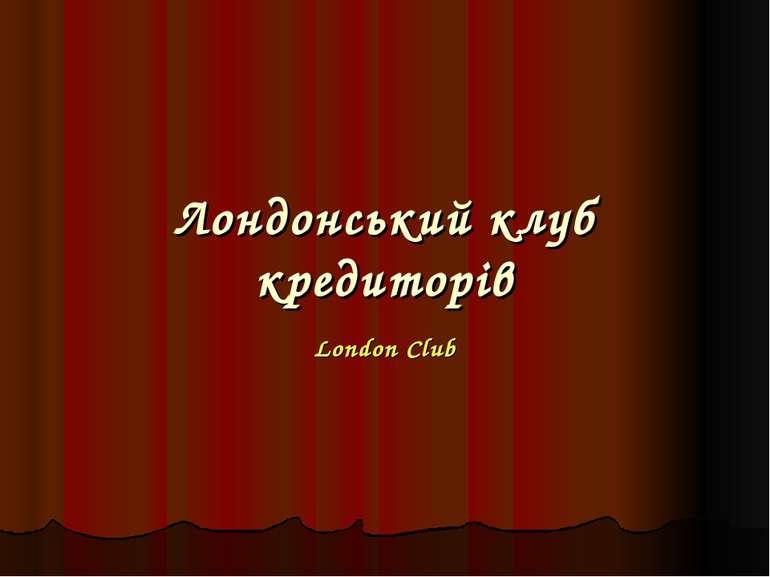 Лондонський клуб кредиторів London Club