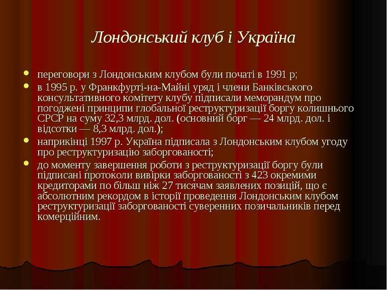 Лондонський клуб і Україна переговори з Лондонським клубом були початі в 1991...