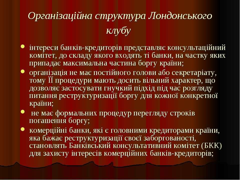 Організаційна структура Лондонського клубу інтереси банків-кредиторів предста...