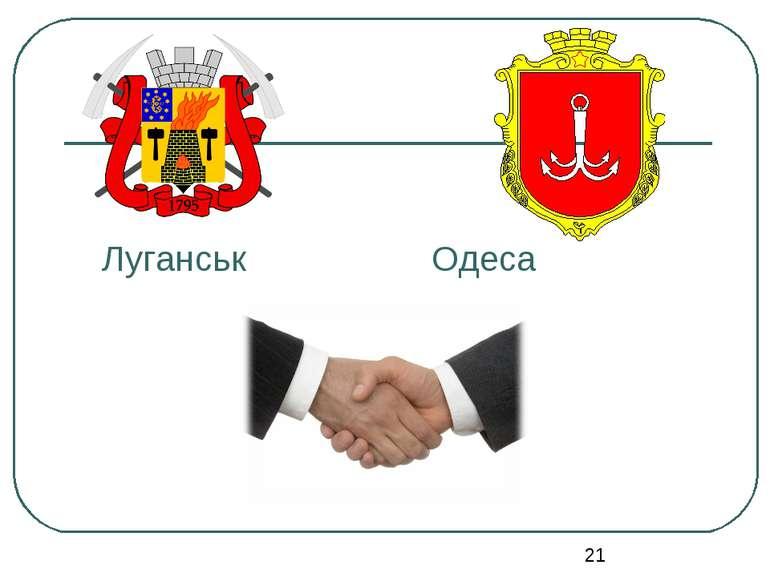 Луганськ Одеса