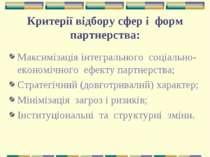Критерії відбору сфер і форм партнерства: Максимізація інтегрального соціальн...