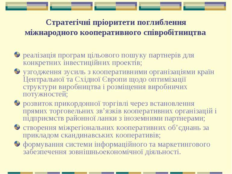 Стратегічні пріоритети поглиблення міжнародного кооперативного співробітництв...