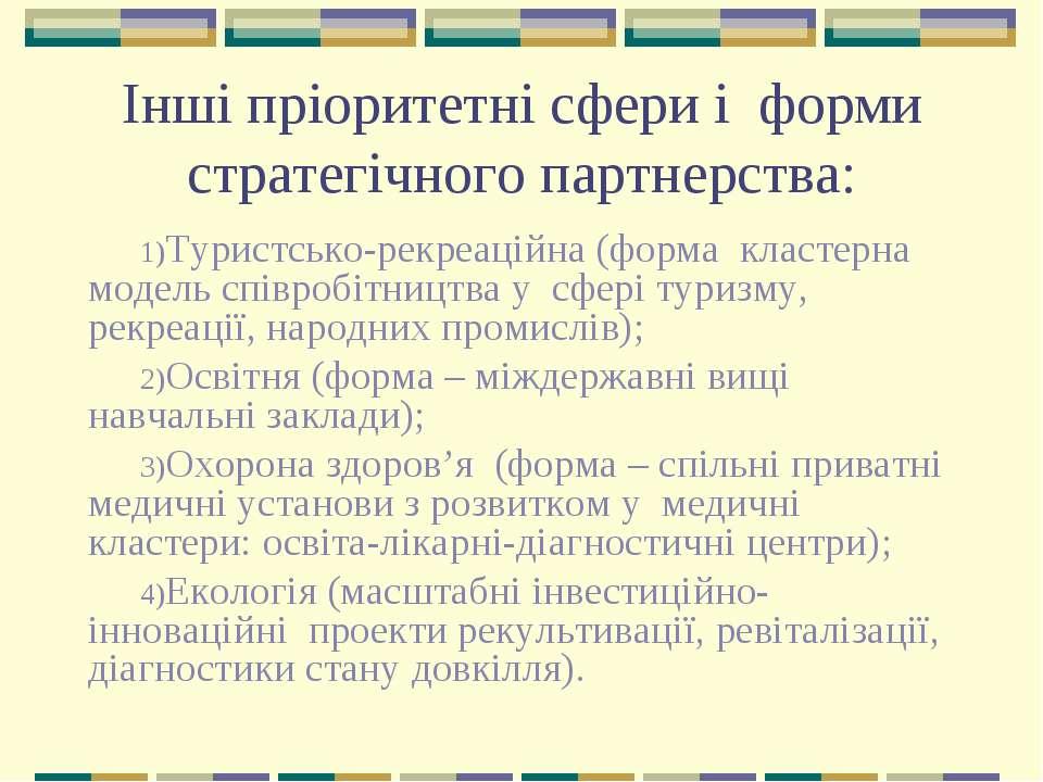 Інші пріоритетні сфери і форми стратегічного партнерства: Туристcько-рекреаці...