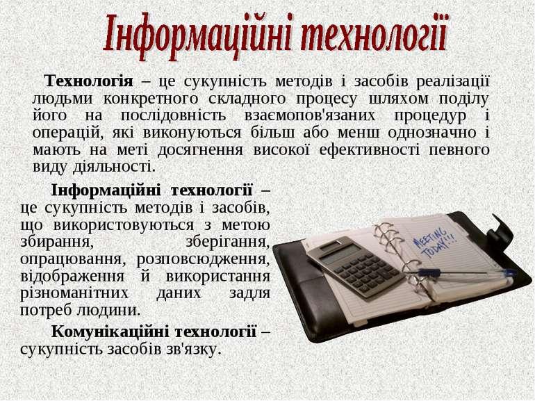 Технологія – це сукупність методів і засобів реалізації людьми конкретного ск...