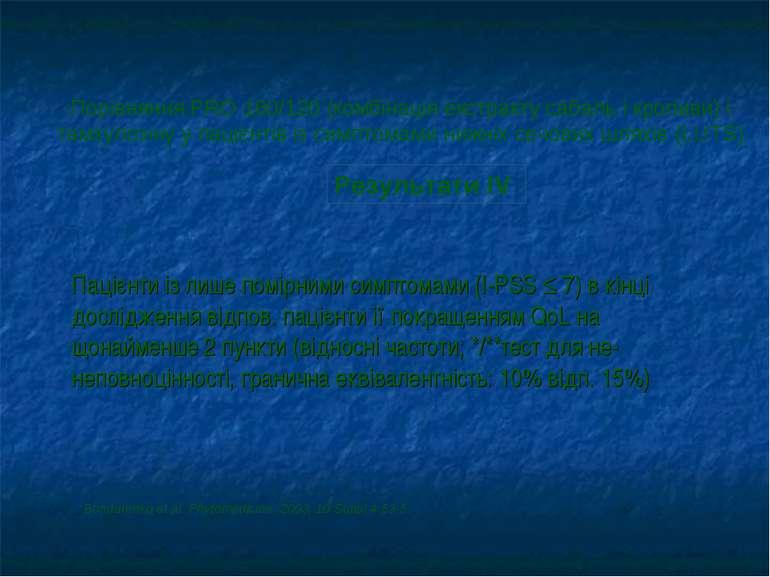 Пацієнти із лише помірними симптомами (I-PSS 7) в кінці дослідження відпов. п...