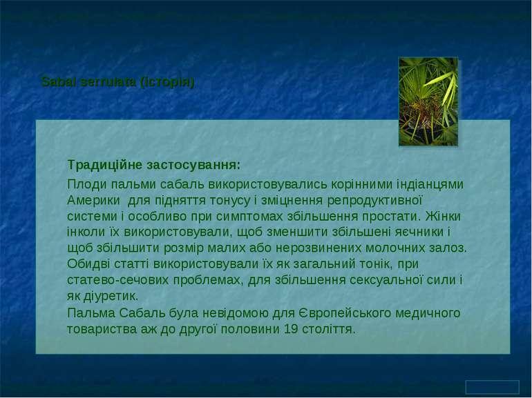 Традиційне застосування: Плоди пальми сабаль використовувались корінними інді...