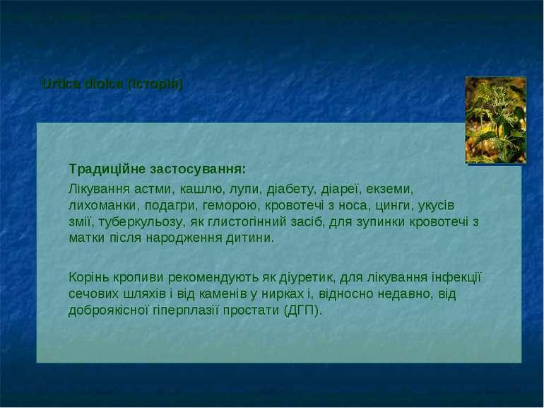 Традиційне застосування: Лікування астми, кашлю, лупи, діабету, діареї, екзем...
