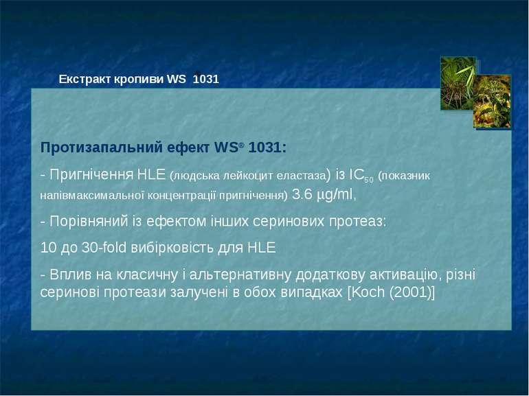 Протизапальний ефект WS® 1031: - Пригнічення HLE (людська лейкоцит еластаза) ...