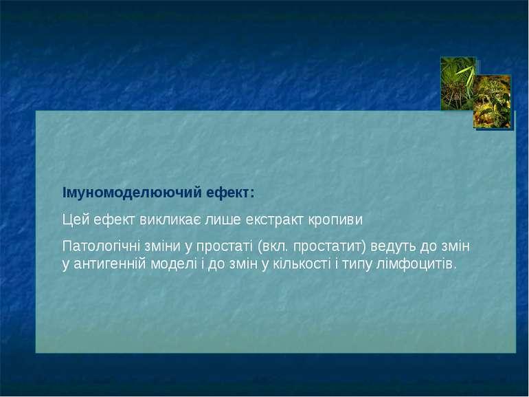Імуномоделюючий ефект: Цей ефект викликає лише екстракт кропиви Патологічні з...