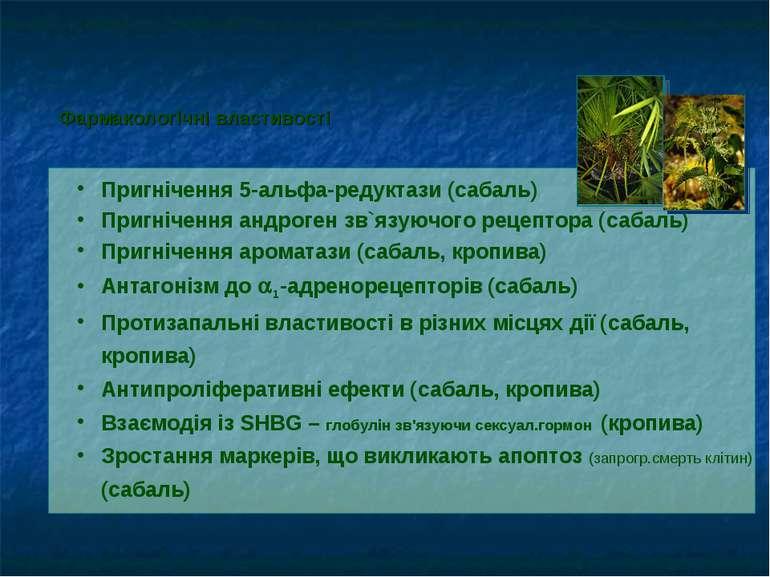 Пригнічення 5-альфа-редуктази (сабаль) Пригнічення андроген зв`язуючого рецеп...