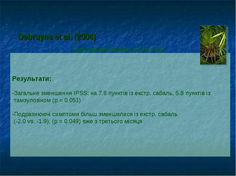 Результати: Загальне зменшення IPSS: на 7.8 пунктів із екстр. сабаль, 5.8 пун...