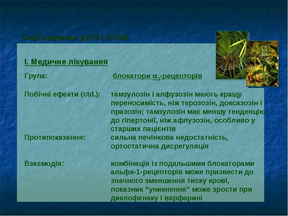 Опції лікування ДГПЗ і СНСШ I. Медичне лікування Група: блокатори 1-рецепторі...
