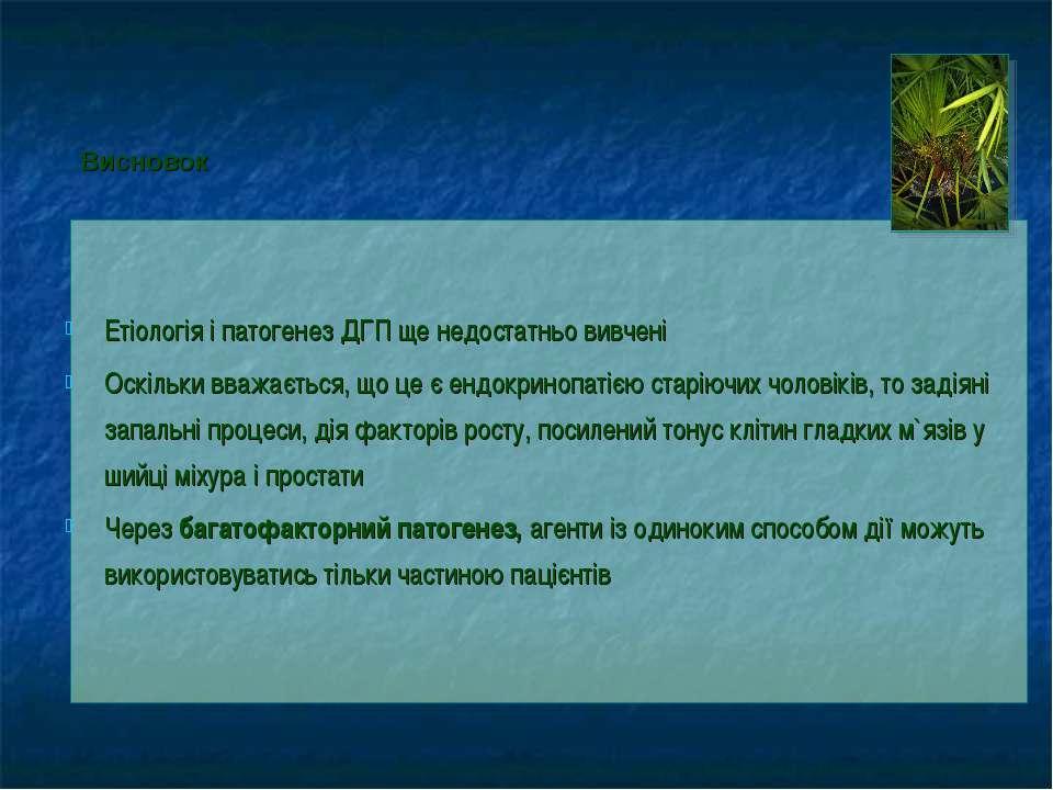 Висновок Етіологія і патогенез ДГП ще недостатньо вивчені Оскільки вважається...