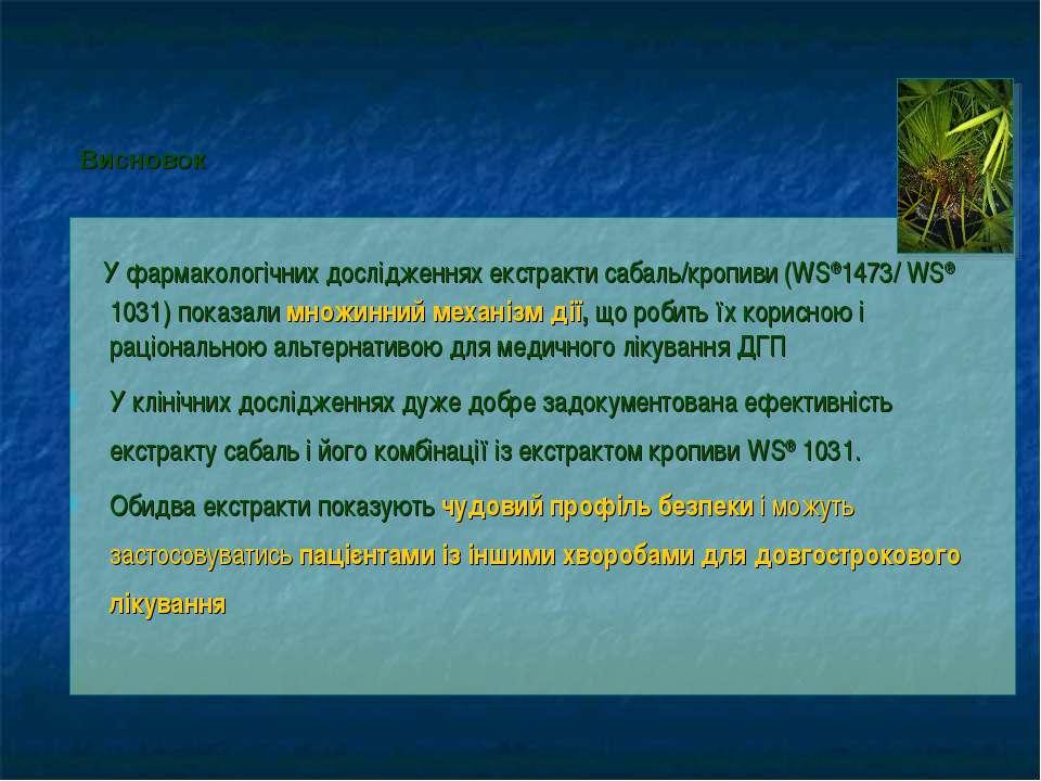 Висновок У фармакологічних дослідженнях екстракти сабаль/кропиви (WS®1473/ WS...