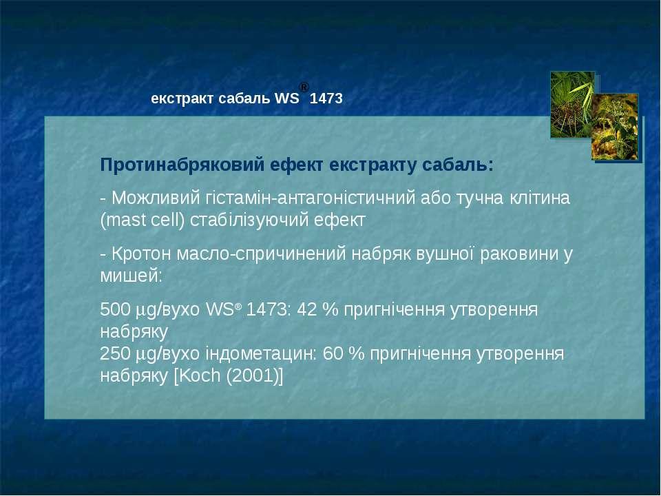 Протинабряковий ефект екстракту сабаль: - Можливий гістамін-антагоністичний а...