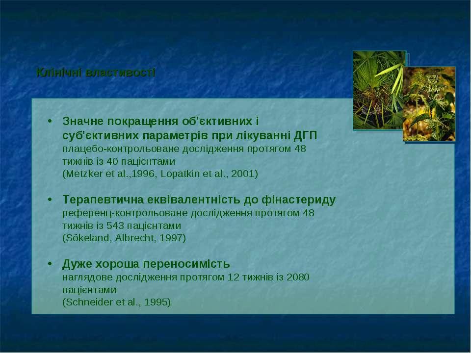 Значне покращення об'єктивних і суб'єктивних параметрів при лікуванні ДГП пла...
