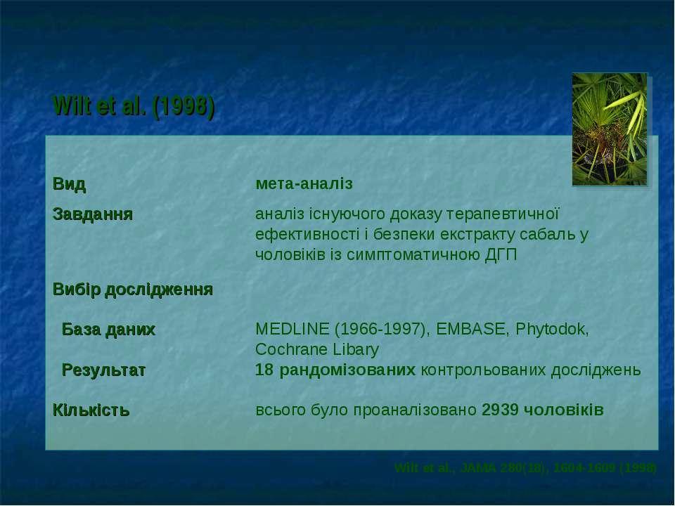 Wilt et al., JAMA 280(18), 1604-1609 (1998) Вид мета-аналіз Завдання аналіз і...