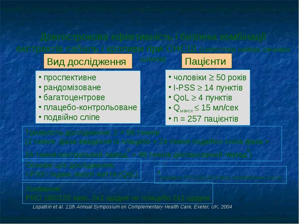 Довгострокова ефективність і безпека комбінації екстрактів сабаль і кропиви п...