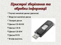 Пристрої зберігання та обробки інформації Гнучкі магнітні диски (дискети) Жор...
