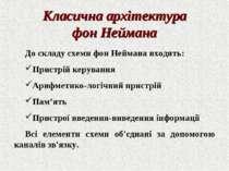 Класична архітектура фон Неймана До складу схеми фон Неймана входять: Пристрі...