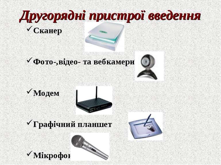 Другорядні пристрої введення Сканер Фото-,відео- та вебкамери Модем Графічний...