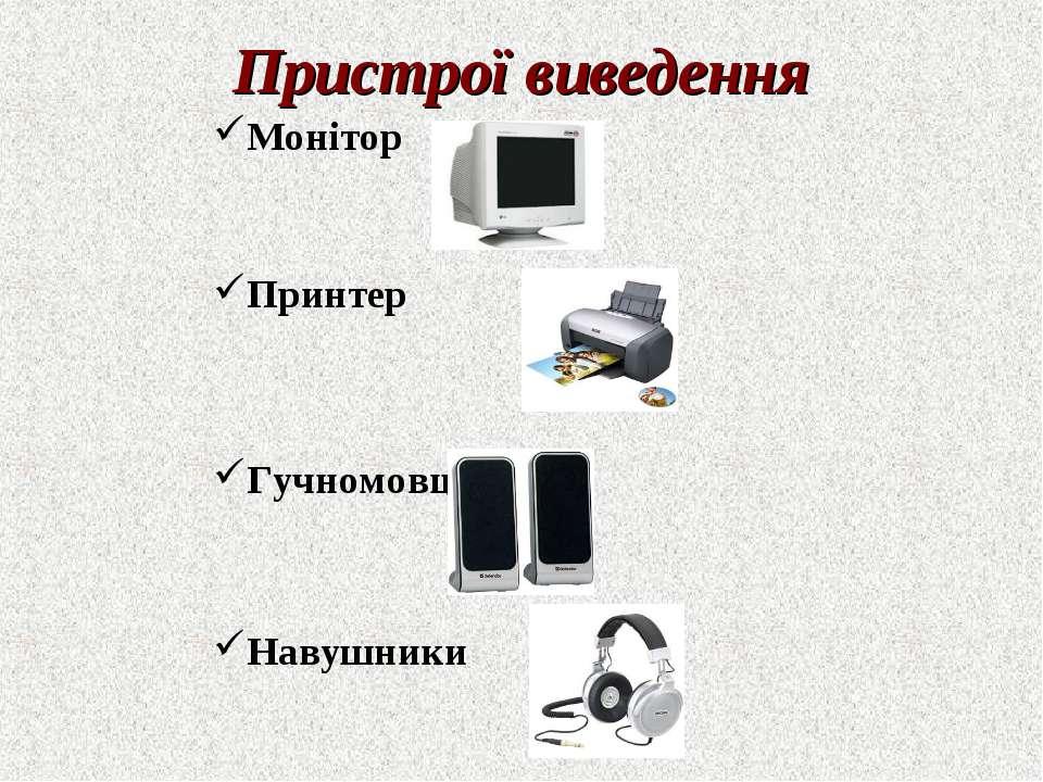 Пристрої виведення Монітор Принтер Гучномовці Навушники
