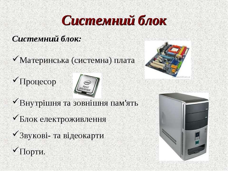 Системний блок Системний блок: Материнська (системна) плата Процесор Внутрішн...