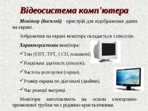 Відеосистема комп'ютера Монітор (дисплей) - пристрій для відображення даних н...